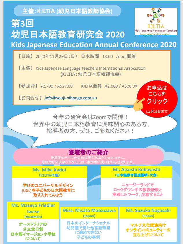 第3回幼児日本語教育研究会2020