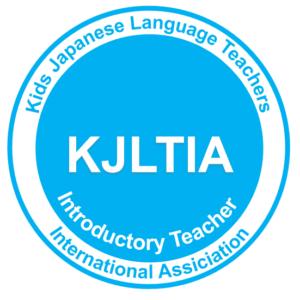 KJLTIA認定初級レベル幼児日本語教師
