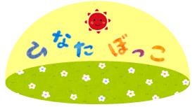 hinatabokkoロゴ